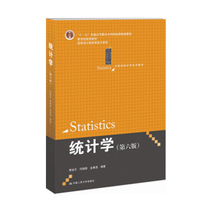 统计学(第6版)