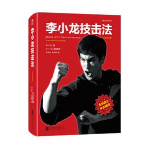 李小龙技击法(全新完整版)(平装)