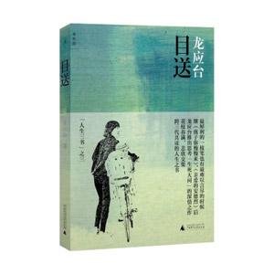 """目送(龙应台""""人生三书""""之三 插图新版)"""