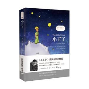 小王子/经典畅销文学小说中英对照足本童话书·振宇书虫(英汉对照注释版) [The Little Prince]