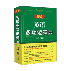 新编英语多功能词典 2016版职称英语考试专用词典
